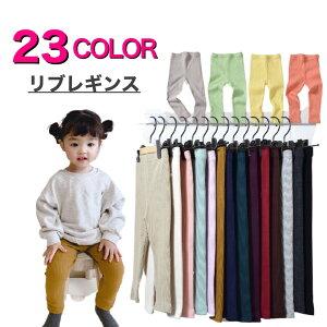 全23色 リブ レギンス スパッツ ズボン パンツ リブレギンス カラフル シンプル 可愛い 韓国子供服 キッズ ストレッチ 春 夏