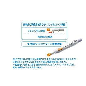 医療機器 血糖測定用 穿刺ペン メディセーフファインタッチプロ MS-FP01 テルモ