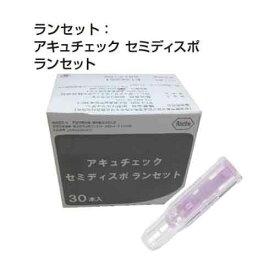 【医療機器】 アキュチェック セミディスポ ランセット 30本 518-511807 ロシュ・ダイアグノスティックス