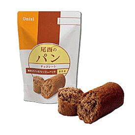 【送料無料】 保存パン チョコレート 1セット(30食入) 尾西食品