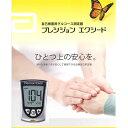 【送料無料】 医療機器 プレシジョン・エクシード血糖値測定器セット アボットジャパン