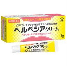 【第1類医薬品】 ヘルペシアクリーム 2g 大正製薬