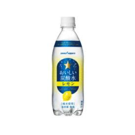 おいしい炭酸水 レモン 500mL×1ケース(24本入) ポッカサッポロ