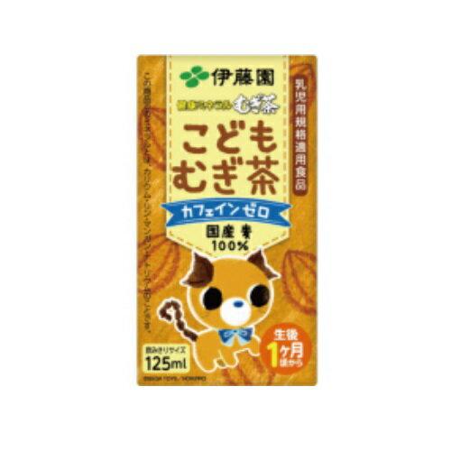 健康ミネラルむぎ茶 こども麦茶 紙パック 125ml×1ケース(36本入) 伊藤園
