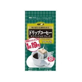 まとめ買い6パックセット アバンス ドリップコーヒー キリマンジャロブレンド 1パック(20杯分) 国太楼