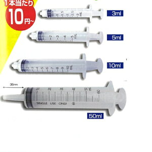 医療機器 クリーンシリンジ 3ml 100本 BSAサクライ