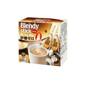 まとめ買い3箱セット ブレンディ スティック カフェオレ 砂糖ゼロ 9.5g×1箱(30本入) AGF