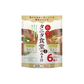 まとめ買い12パックセット ☆タニタ食堂監修のおみそ汁 1パック(6食入) マルコメ