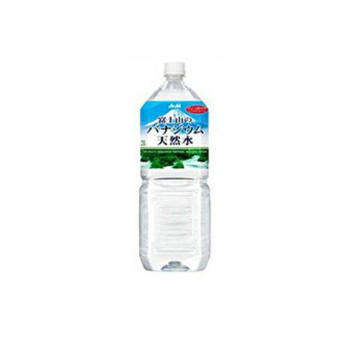 まとめ買い3ケースセット ☆富士山のバナジウム天然水 2L×1ケース(6本入) アサヒ