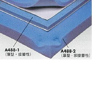 【送料無料】 クッションホーム 薄型 ブルー 410×610×9mm 2枚