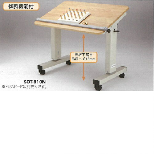 【送料無料】 昇降式リハビリテーブル(傾斜機能付) 木目 L880×W570×H660〜835mm 33kg
