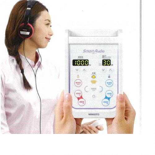 【送料無料】 スマートオージオ 1人用 W125×D200×H65mm 250g ミナト医科学
