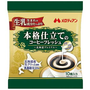 まとめ買い20パックセット ☆北海道プレミアム コーヒーフレッシュ 4.5ml×1パック(10個入) 195747 メロディアン
