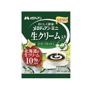 まとめ買い10パックセット ☆生クリーム入り コーヒーフレッシュ 5ml×1パック(40個入) メロディアン
