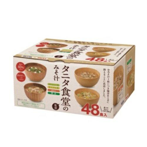 タニタ食堂監修のみそ汁 4種アソート 1箱(48食入) マルコメ
