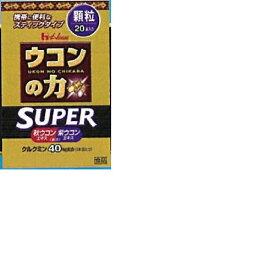 ウコンの力 スーパー (顆粒タイプ) 1.8g×20包 ハウス食品