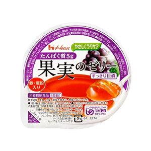 まとめ買い20個セット ☆やさしくラクケア たんぱく質5g果実のゼリー すっきり巨峰 65g×1個入 ハウス食品