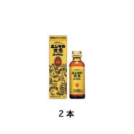 【第2類医薬品】 ユンケル黄帝ロイヤル 50mL 2本 佐藤製薬