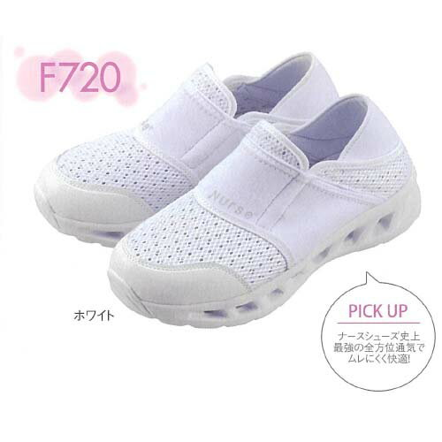 フルスペックナース I ホワイト F720 自重堂