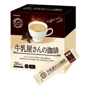 まとめ買い2セット WAKODO 牛乳屋さんの珈琲 カフェセレクション スティック 20本 アサヒグループ食品