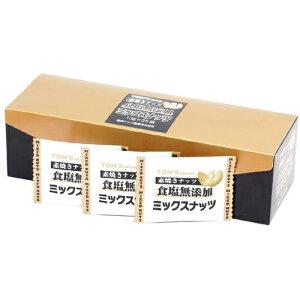 まとめ買い2箱セット 素焼きシリーズ ミックスナッツ 13g×25袋入 東洋ナッツ食品