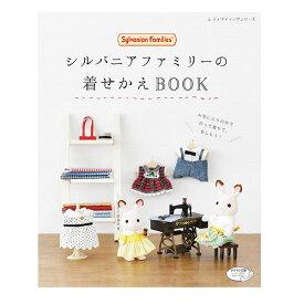 手芸 本 『シルバニアファミリーの着せかえBOOK』 ブティック社