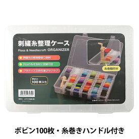 収納ケース『刺繍糸整理ケース ハンドル付き』