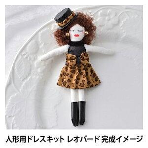 ドールチャームキット 『人形用ドレスキット レオパード NB-13』 Panami パナミ タカギ繊維