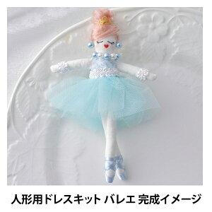 ドールチャームキット 『人形用ドレスキット バレエ NB-14』 Panami パナミ タカギ繊維