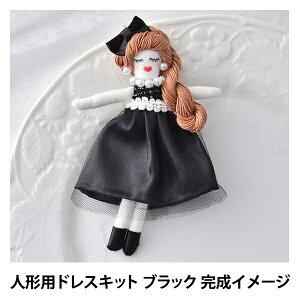 ドールチャームキット 『人形用ドレスキット ブラック NB-16』 Panami パナミ タカギ繊維