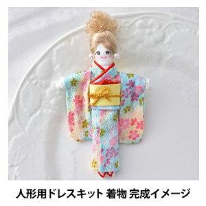 ドールチャームキット 『人形用ドレスキット 着物 NB-17』 Panami パナミ タカギ繊維