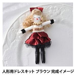 ドールチャームキット 『人形用ドレスキット ブラウン NB-11』 Panami パナミ タカギ繊維