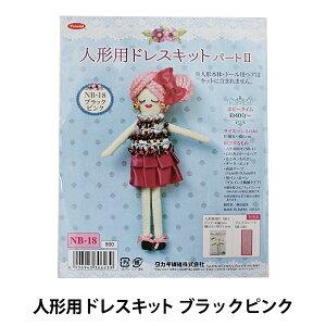 ドールチャームキット 『人形用ドレスキットII ブラックピンク』 Panami パナミ タカギ繊維