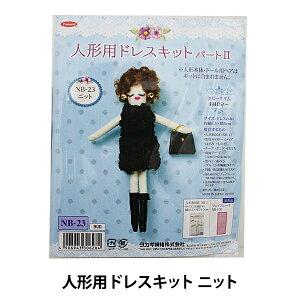 ドールチャームキット 『人形用ドレスキットII ニット』 Panami パナミ タカギ繊維