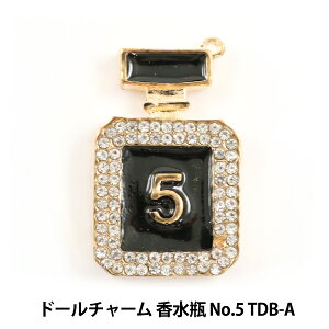 ドールチャーム素材 『ドールバッグ 香水瓶 No.5 TDB-A』 寺井