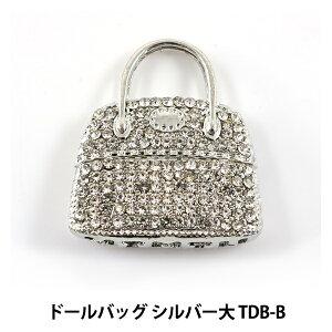 ドールチャーム素材 『ドールバッグ シルバー大 TDB-B』 寺井