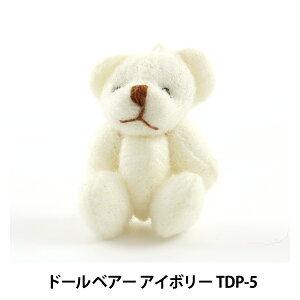 ドールチャーム素材 『ドールベアーアイボリー TDP-5』 寺井