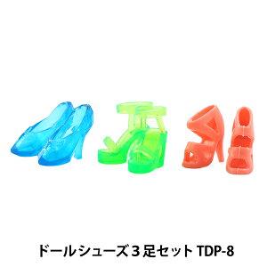 ドールチャーム素材 『ドールシューズ3足セット TDP-8』 寺井