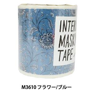 手芸テープ 『decolfa (デコルファ) インテリアマスキングテープ M3610 フラワー ブルー』