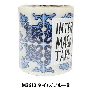 手芸テープ 『decolfa (デコルファ) インテリアマスキングテープ M3612 タイル ブルーB』