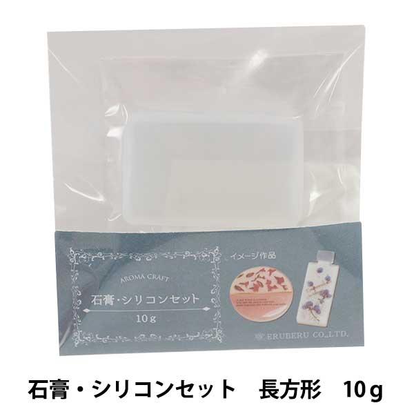 石膏・キット 『石膏・シリコンセット 長方形』