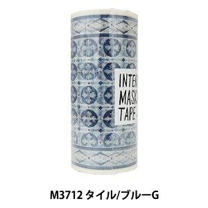 手芸テープ 『decolfa (デコルファ) インテリアマスキングテープ M3712 タイル ブルーG』