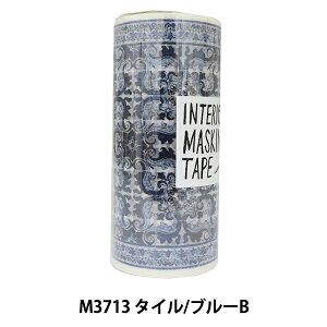 手芸テープ 『decolfa (デコルファ) インテリアマスキングテープ M3713 タイル ブルーB』