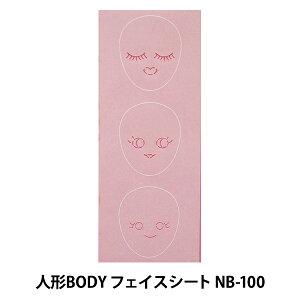 ドールチャーム素材 『人形BODYフェイスシート NB-100』 Panami パナミ タカギ繊維