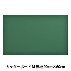 カッターマット 『カッターボード M 無地 03-356』 KAWAGUCHI カワグチ 河口