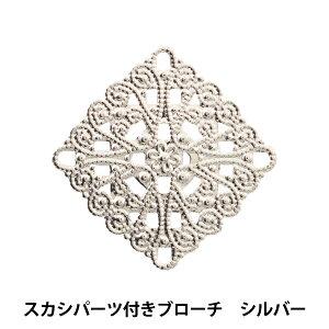 手芸金具 『スカシパーツ付きブローチ シルバー #1477』