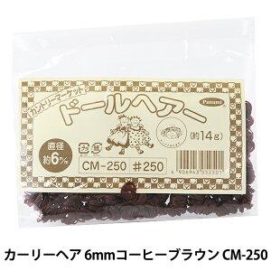 ドールチャーム素材 『カーリーヘア 6mmコーヒーブラウン CM-250』 Panami パナミ タカギ繊維