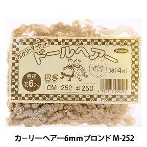 ドールチャーム素材 『カーリーヘアー6mmブロンド M-252』 Panami パナミ タカギ繊維