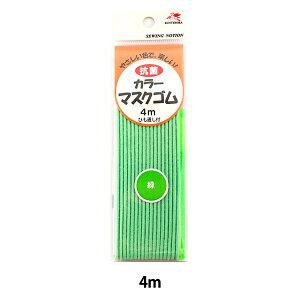 ゴム 『抗菌マスクゴム 緑 4m ひも通し付』 KINTENMA 金天馬