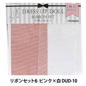 ドールチャーム素材 『ドールリボンセット6 ピンク×白 DUD-10』 KIYOHARA 清原